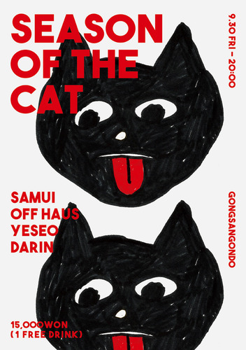 SEASON OF THE CAT 티켓 (9/30)